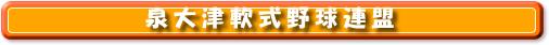 泉大津市軟式野球連盟